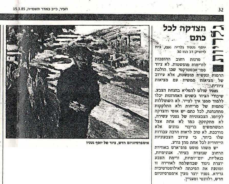 הצדקה לכל כתם - יוסף גטניו צייר ישראלי